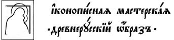 """""""Древнерусский образъ"""""""
