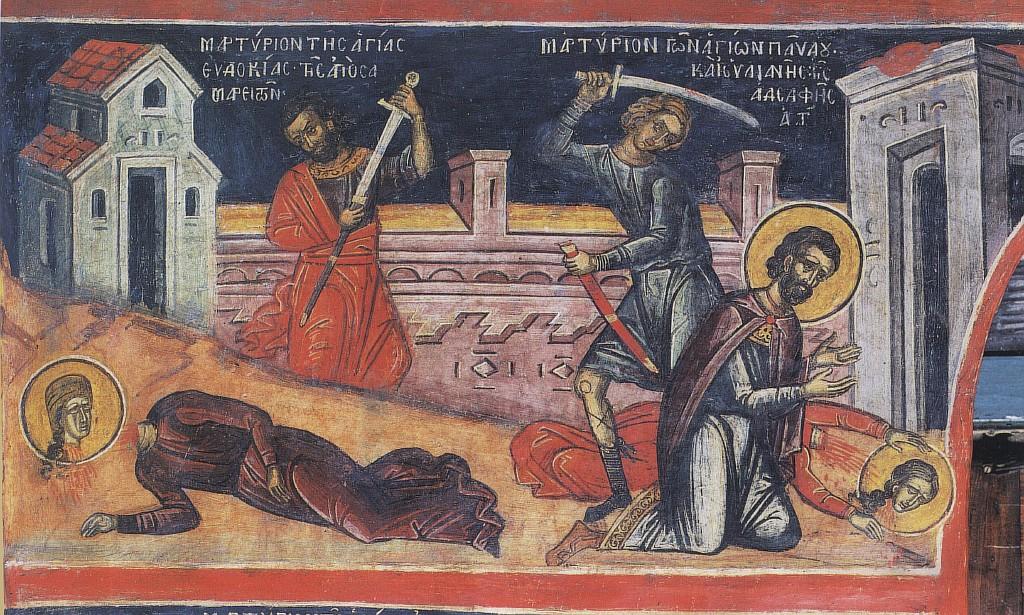 Мучения св.Евдокии , Павла и Иулиании