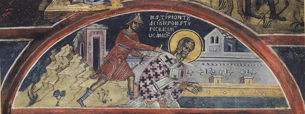 Мучения св.Василия Амасийского