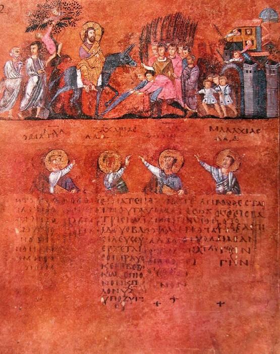Вход Господень во Иеросалим. VI в. Миниатюра Евангелия из Россано. Музей в Россано, Италия